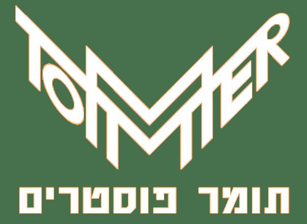 תומר פוסטרים